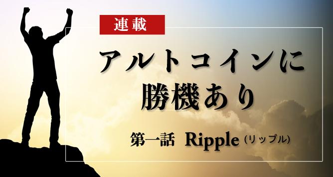 連載1話 Ripple(リップル)|特集:アルトコインに勝機あり